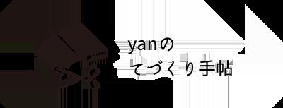 ハンドメイド洋裁ブログ yanのてづくり手帖-簡単大人服・子供服・小物の無料型紙と作り方-